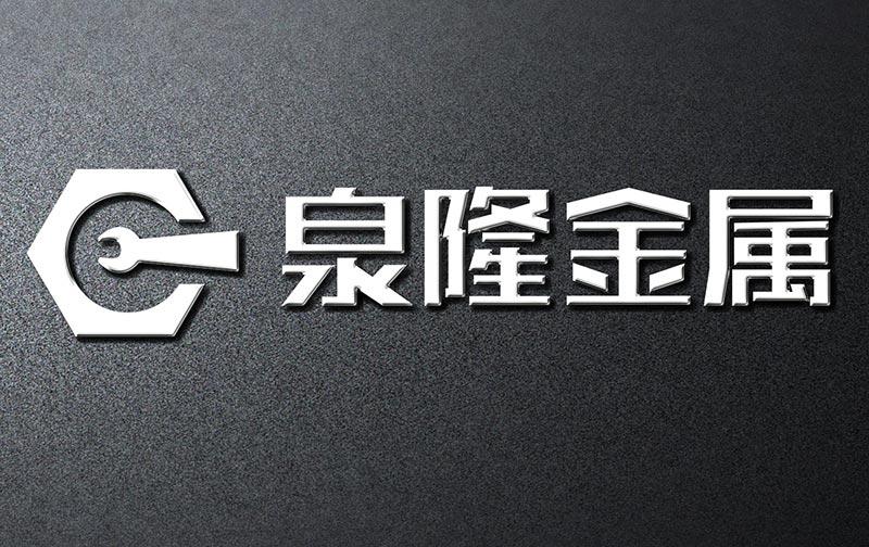 泉隆金属企业设计